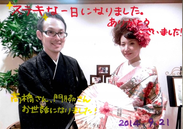 2014.9.21 髙野様ご夫妻