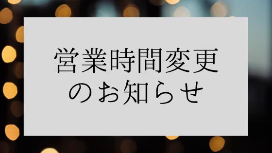 営業時間変更期間【延長】のお知らせ