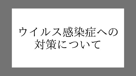 ゲストの目線でわかりやすくご紹介☺ベルナール鶴岡で取り組む衛生管理対策