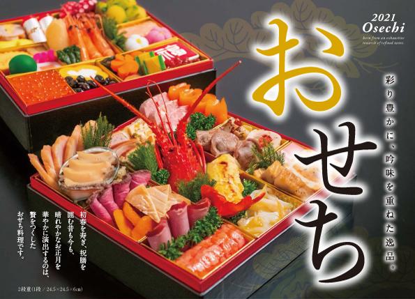 【ご予約承り中】2021✿新春を寿ぐベルナール鶴岡のおせち料理